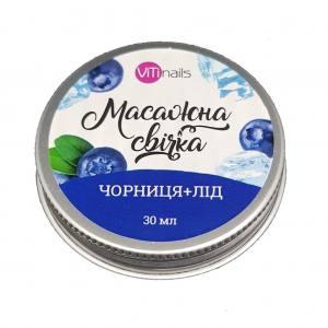 Свеча массажная Viti Nails 30 мл Черника+Лед