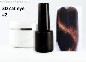 Гель-лак на розлив 3D кошачий глаз 5г № 2