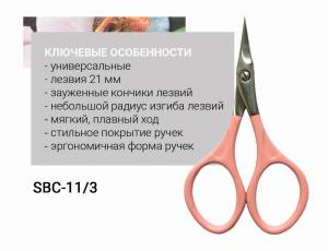 Ножницы универсальные розовые BEAUTY & CARE 11 TYPE 3 SBC-11/3