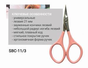 Ножницы универсальные розовые BEAUTY & CARE 11 TYPE 3 SBC-11/3