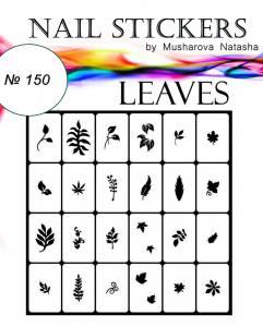 Трафарет для аэрографии №150 листья