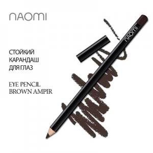 Карандаш для глаз Naomi Eye Pencil Brown Ampir
