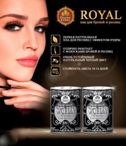 Хна для биотату и бровей Grand Henna Royal пудровый эффект, черная