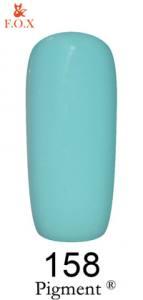 Гель-лак F.O.X. Pigment №158 темный голубой