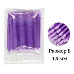 Микробраши S 1,5 мм фиолетовые в пакете для ламинирования ресниц и бровей 100шт