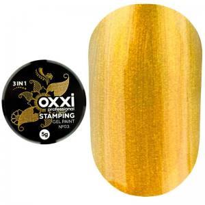 OXXI Stamping Gel Paint 3 in 1, гель-краска для стемпинга №03, 5 g Золото