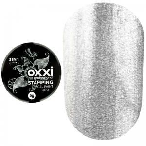 OXXI Stamping Gel Paint 3 in 1, гель-краска для стемпинга №04, 5 g Серебро