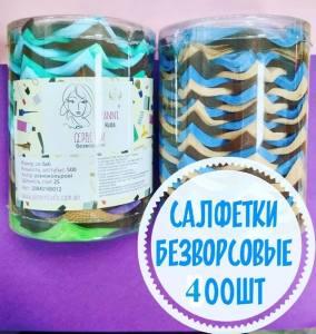 Безворсовые разноцветные салфетки в тубусе Doily 6х6 см, 400 шт.