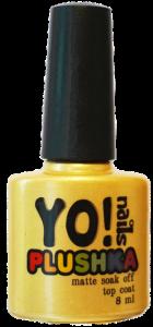 YO!Nails Плюшка Plushka Matte Soak Off Top Coat  матовый закрепитель для гель-лака, 8 мл