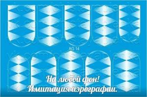 Водный слайдер Имитация аэрографии №14 белый