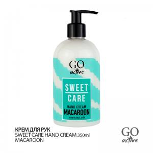 Увлажняющий крем Hand Go Active Cream Sweet Care Macaroon Макарун 350мл