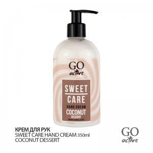 Екстразволожувальний крем для рук Go Active Sweet Care Hand Cream Coconut Dessert Кокосовий десерт 350мл
