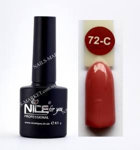 Гель-лак Nice for you Cool 8,5 ml С72 грязно-розовый