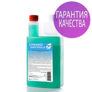 Сурфаниос лемон фреш UA (Surfanios) - средство для дезинфекции и холодной стерилизации, 1000 мл
