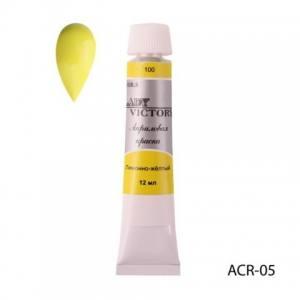 Краска акриловая Lady Victory лимонно-желтая