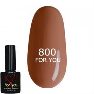 Гель лак для ногтей FOR YOU № 800 коричнево-рыжий