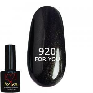 Гель лак для ногтей FOR YOU № 920 черно-золотой, микроблеск, шиммер, мерцание