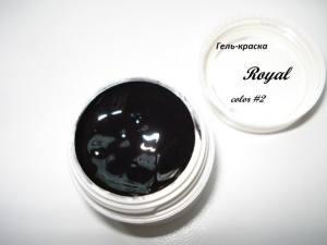 Гель-краска черная Royal для литья,френча, прорисовки 5 грамм