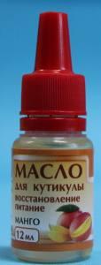 Масло для кутикулы Фурман питание восстановление манго 12 мл