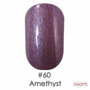 Гель-лак Naomi Gel Polish 60 - Amethyst, 6 мл