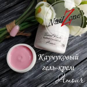 Каучуковый однофазный крем-гель Nail Zone Amour