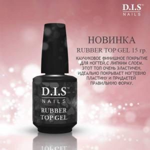 Топ каучуковый Rubber Top Gel от D.I.S Nails  15мл