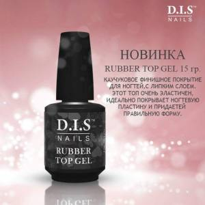 Топ каучуковый Rubber Top Gel от D.I.S Nails  15мл
