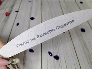"Пилка серая полумесяц 100\180 ""Пилю на Porsche Cayenne"""