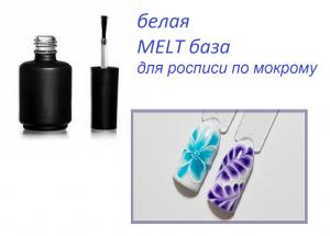 Белая MELT база для акварельной росписи по мокрому