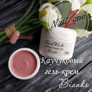 Каучуковый однофазный крем-гель Nail Zone Bianko