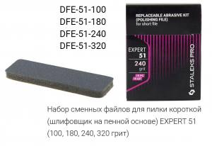 Набор сменных файлов для пилки короткой (шлифовщик) EXPERT 51