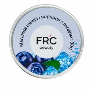 Свеча массажная FRC 30 мл Черника со льдом