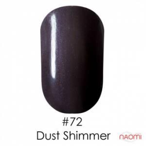 Гель-лак Naomi Gel Polish 72 - Dust Shimmer, 6 мл