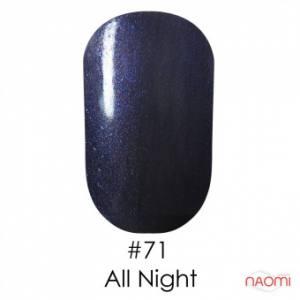 Гель-лак Naomi Gel Polish 71 - All Night, 6 мл