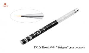 """Кисть F.O.X 04, """"Stripper"""" для росписи"""
