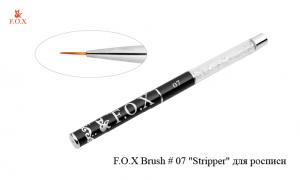 """Кисть F.O.X 07, """"Stripper"""" для росписи"""