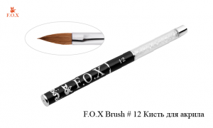 """Кисть F.O.X 12, """"Acril brush"""" для акрила"""