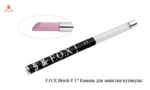 """Кисть F.O.X 17, """"Европемза"""""""