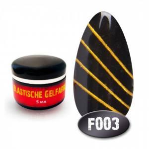Эластичная гель краска Mett ( 3D, паутинка) № F003 золото