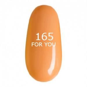 Гель лак для ногтей FOR YOU № 165 Бежево Персиковый, эмаль
