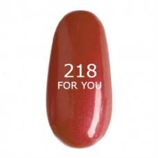 Гель лак для ногтей FOR YOU № 218 Светло Коричневый, перламутр