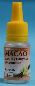 Масло для кутикулы Фурман увлажнение ваниль 12 мл
