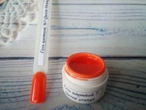 Гель цветной №7 5г Queen Orange
