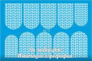 Водный слайдер Имитация аэрографии №13 белый