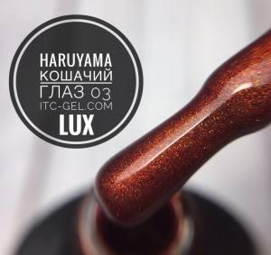 Гель-лак Haruyama Кошачий глаз Lux 8ml №3