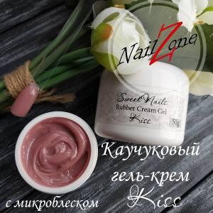 Каучуковый однофазный крем-гель Nail Zone Kiss (микроблеск)