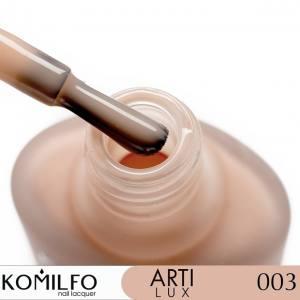 Лак для ногтей Komilfo ArtiLux 003 бежевый, полупрозрачный для френча, эмаль  8 мл