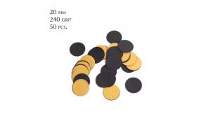 Komilfo сменные файлы для диска 240 грит, 20 мм