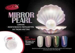 Пудра-блеск PNB Mirror Pearl / Зеркальный Жемчуг с экстрактом натурального жемчуга и пигментами перламутра