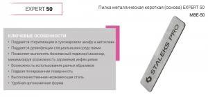 Пилка для ногтей металлическая короткая (основа) EXPERT 50